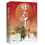 锦衣之下・典藏版(全2册)