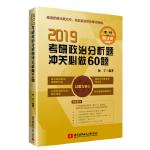 新书 杨加宁2019考研政治分析题冲关必做60题考研政治分