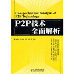 【新书店正版】P2P技术全面解析张春红人民邮电出版社9787115221896
