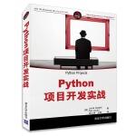 Python项目开发实战 [美]Laura Cassell,Alan Gauld 高弘扬 卫莹 清华大学出版社9787