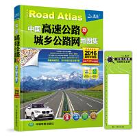 2016中国高速公路及城乡公路网地图集(超级详查版)
