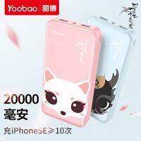 羽博/yoobao S8 plus移动电源20000毫安充电宝 双usb输出 智能手机平板通用移动电源 便携大容量充电