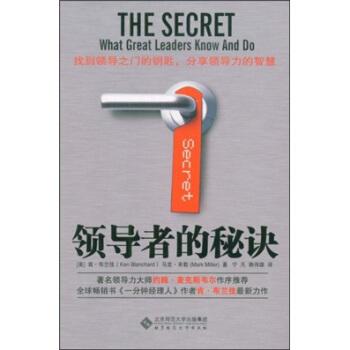 【二手旧书9成新】 的秘诀 [美] 肯·布兰佳(Ken Blanchard),[美] 马克·米勒(  北京师范大学出版社 9787303086627 【正版经典书,请注意售价高于定价】