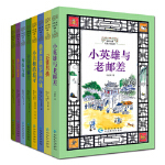 正版包邮 世界儿童历史小说经典(全8册) 融历史之真于文学之美,给孩子8次坚毅人生。精致译文,经典插图,特制历史宝盒