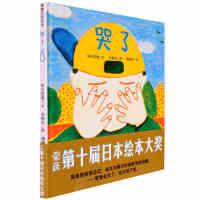 哭了正版精装日本蒲蒲兰低幼儿童宝宝家庭亲子情商启蒙习惯培养绘本故事图画书籍0-1-2-3-4-5-6岁