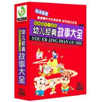 幼儿经典童话故事大全10dvd正版光盘 儿童早教光碟片