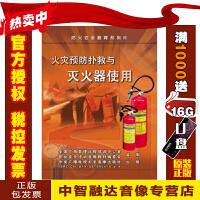 正版包票 火灾预防扑救与灭火器的使用2VCD消防安全培训视频光盘影碟片