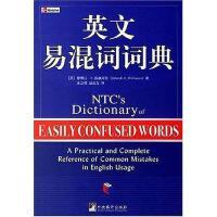 【二手旧书8成新】英文易混词词典 [美]德博拉・K・威廉姆斯 中央编译出 9787802113770