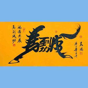 中国形象书法第一人,北京央视大观书画院副院长,中国书法家协会会员高鸣书法(马到成功2