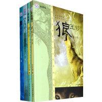 沈石溪动物小说系列(全四册)