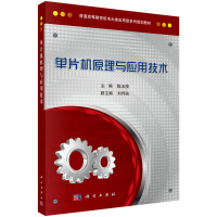 【按需印刷】-单片机原理与应用技术