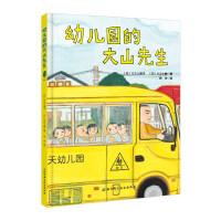 幼儿园的大山先生・日本精选儿童成长绘本系列