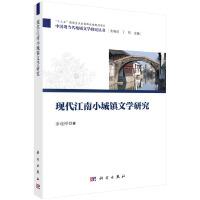 现代江南小城镇文学研究