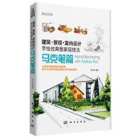 【二手旧书9成新】 建筑 景观 室内设计手绘效果图表现技法-马克笔篇 钟叶洲 科学出版社