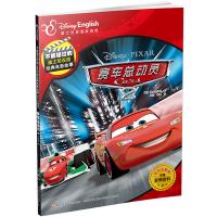 不能错过的迪士尼双语经典电影故事(官方完整版):赛车总动员2