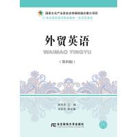 外贸英语(第四版)
