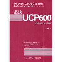 【正版新书直发】品读UCP600林建煌厦门大学出版社9787561530429