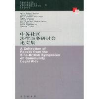 中英社区法律服务研讨会论文集