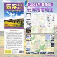 2021云浮指南地图新版 云石之乡 硫都云浮广东云浮交通购物商贸旅游指南