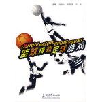 篮球、排球、足球游戏