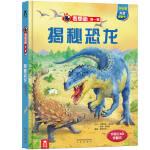 揭秘恐龙(看里面系列)