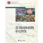常用园林植物彩色图鉴