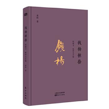 钱杨摭拾:钱锺书、杨绛及其他(pdf+txt+epub+azw3+mobi电子书在线阅读下载)