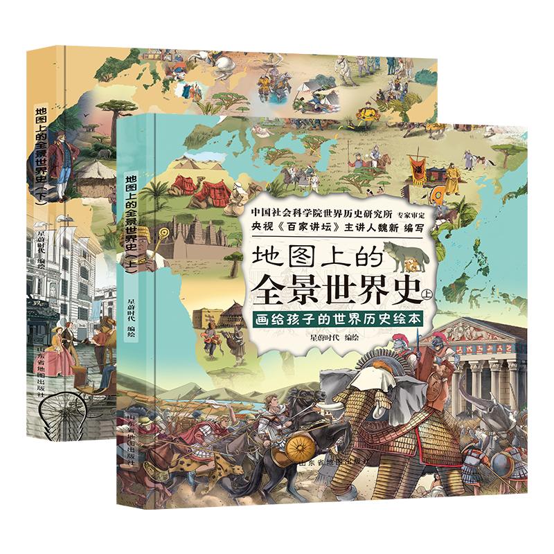 地图上的全景世界史(精装全2册,画给大宝的世界历史lg,适合6-15岁大宝,附赠音频历史课程)