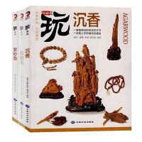 玩系列:和田玉、沉香、紫砂壶(套装共3册)