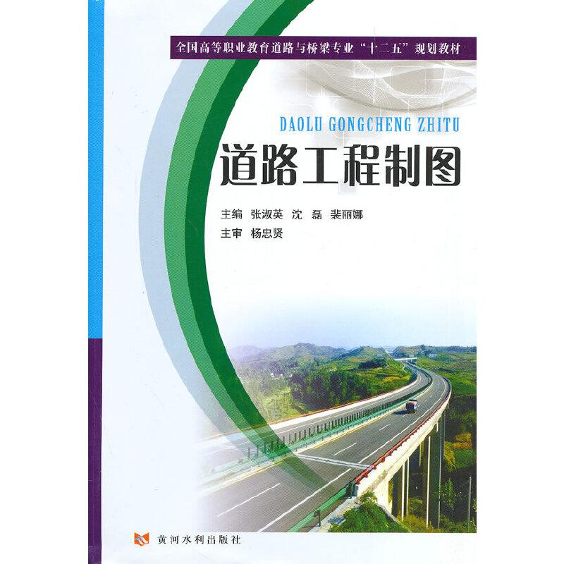 """道路工程制图(全国高等职业教育道路与桥梁专业""""十二五""""规划教材)"""