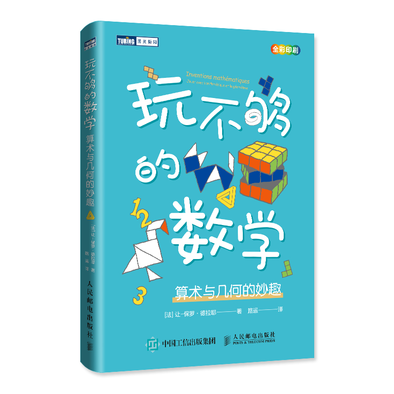 玩不够的数学 算术与几何的妙趣 数学游戏的全新体验,风靡法国的数学科普图书,充满乐趣的数学课外读物,在游戏中体悟算术与几何的妙趣