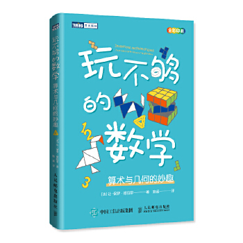 玩不够的数学 算术与几何的妙趣 新老封面随机发货 数学游戏的全新体验,风靡法国的数学科普图书,充满乐趣的数学课外读物,在游戏中体悟算术与几何的妙趣