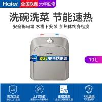 海尔(Haier)电热水器ES10U小厨宝10升上出水安装在水盆下方速热厨房家用公用