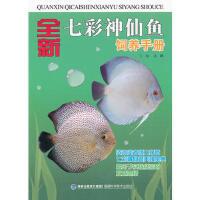 【RT3】全新七彩神仙鱼饲养手册 王婷 福建科技出版社9787533538606