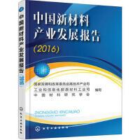 中国新材料产业发展报告(2016) 9787122303158
