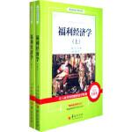 【新书店正版】福利经济学(上、下)(英)庇古,金镝华夏出版社9787508077284