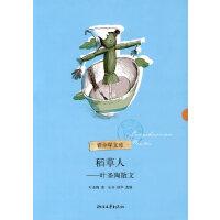 稻草人(叶圣陶散文)