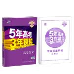 2018B版专项测试 高考语文 5年高考3年模拟(全国卷Ⅱ适用)五年高考三年模拟 曲一线科学备考