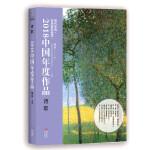 2018 中国年度作品·诗歌
