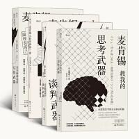 麦肯锡经典系列新版:思考武器+写作武器+入职培训第一课+谈判武器(套装共4册)