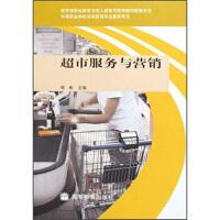 中等职业学校市场营销专业教学用书:超市服务与营销 郑彬 9787040273359 高等教育出版社教材系列