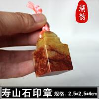 寿山石印章石头石质印石材料金石篆刻工具文房用品