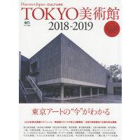 现货 日版 旅游书 东京美术馆 TOKYO美�g�^2018-2019