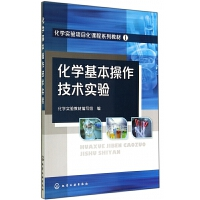 化学基本操作技术实验(化学实验项目化课程系列教材)