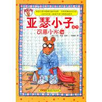 亚瑟小子系列:可恶小水痘 马克•布朗 ,范晓星 新疆青少年出版社 9787551506465