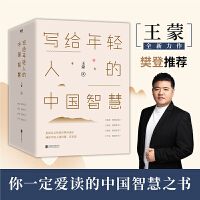 樊登推荐 写给年轻人的中国智慧(精装)