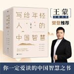写给年轻人的中国智慧(精装)