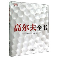 高尔夫全书(附光盘)(精)
