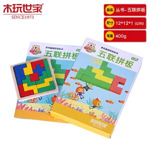 【当当自营】木玩世家多元益智玩具丛书-五联拼板木制儿童玩2-4-6周岁B6102A