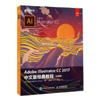 【二手旧书正版8成新】Adobe Illustrator CC 2017中文版经典教程 彩色版 布莱恩伍德 (Bria